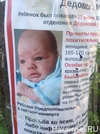 пропавший отказник, Дедовск|Фото:Накануне.RU