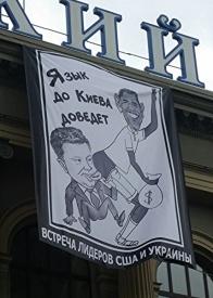 Киевский Вокзал, порошенко, обама, банер|Фото: