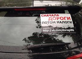 акция сначала дороги - потом налоги, Нефтеюганск|Фото: vk.com/dorogi86