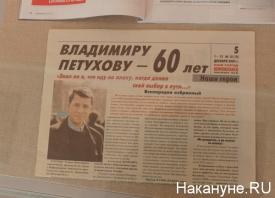 Владимир Петухов, газета|Фото: Накануне.RU