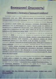 Троицк захват власти листовка Фото: vpered74.ru