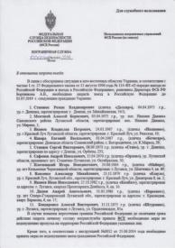 Попов сканы|Фото: блог Максима Калашникова