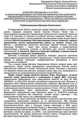 письмо медведеву, Дегтярск|Фото: Илья Иванов