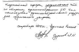 Письмо секретаря ЕР Дегтярска|Фото: Илья Иванов