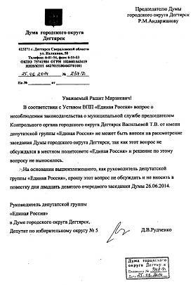 Письмо фракции ЕР Дегтярска|Фото: Илья Иванов
