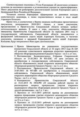 Корпорация развития Среднего урала, продажа акций Кольцово|Фото: alshevskix.livejournal.com