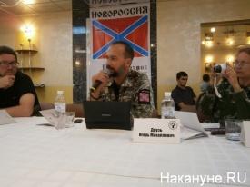 Изборский клуб, Донецк|Фото:Накануне.RU