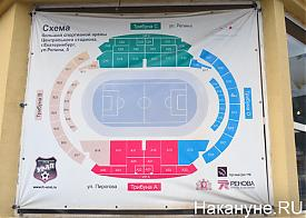 Центральный стадион, Екатеринбург|Фото: Накануне.RU