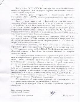 сбор средств, капремонт, ГУП, мэрия|Фото: ФБ Денис Носков