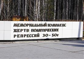 мемориал жертвам политических репрессий, Екатеринбург, 12 км|Фото: жж Александр Аникин