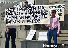 митинг против градостроительной политики, Якоб, мэрия, УНЦ |Фото: Накануне.RU