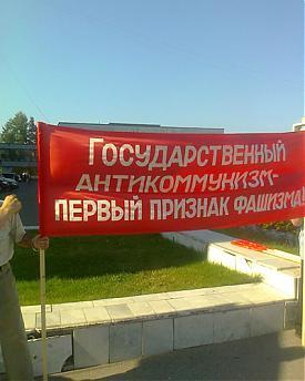 КПРФ, митинг, Пермь, фашизм, Пермь-36|Фото: facebook.com