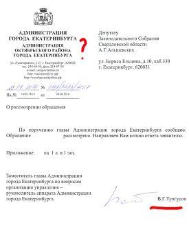 Тунгусов, бланк, ответ, мэрия Фото: жж Альшевских