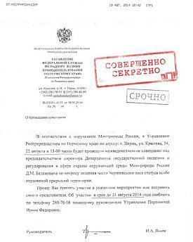 Письмо Дмитрий Беланович, Черняевский лес|Фото: facebook.com