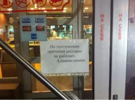 закрытие макдональдс|Фото: