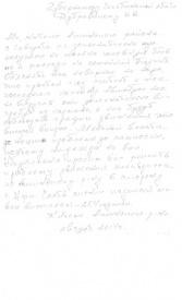 письмо аша электрички|Фото: Радик Мингазов
