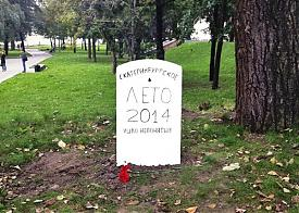 памятник, могила, лето|Фото: ТЕ