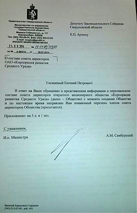 КРСУ, Совет директоров, ЗакСО|Фото: ФБ Евгений Артюх