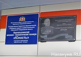Механико-технологический техникум «Юность» |Фото: Накануне.RU