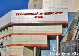Технический университет УГМК, Верхняя Пышма|Фото: Накануне.RU