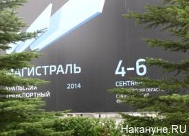 "Выставка ""Магистраль"", Нижний Тагил Фото: Накануне.RU"