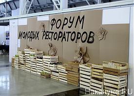 Агропромышленный форум, выставка, форум молодых рестораторов|Фото: Накануне.RU