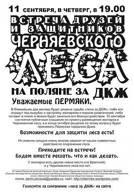 Черняевский лес, Пермь Фото: facebook.com