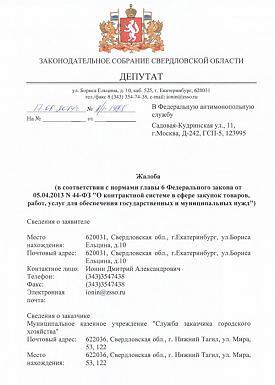 Нижний Тагил, госзакупки, обращение, прокуратура, ФАС, Ионин|Фото: ЖЖ Ионина