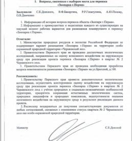 протокол совещание в Министерстве природы РФ, Черняевский лес|Фото: http://newsko.ru/