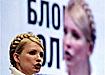 тимошенко юлия владимировна лидер блока юлии тимошенко Фото: AFP
