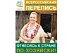  Фото: www.perepis2006.ru