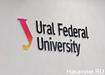 Уральский федеральный университет, УрФУ (2017) | Фото: Накануне.RU
