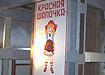 бокситовая шахта Красная шапочка СУБР|Фото: Накануне.RU