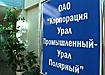 оао корпорация урал промышленный урал полярный|Фото: Накануне.ru