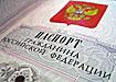 паспорт Фото: Накануне.ru