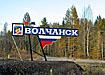 волчанск стела (2007) | Фото: Накануне.ru
