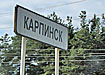 карпинск дорожный указатель (2007) | Фото: Накануне.ru