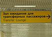 открытие терминала внутренних авиалиний аэропорта кольцово табличка зал ожидания|Фото: Накануне.RU