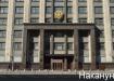 Госдума (2019) | Фото:Накануне.RU