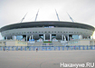 Газпром Арена (2019)   Фото: Накануне.RU
