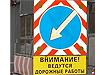 знак дорожные работы ремонт дороги Фото: www.dor-znaki.ru