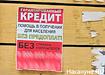 Реклама займов денег (2019) | Фото: Накануне.RU