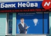 нейва банк, офис банка, нейва (2019)   Фото: banki-kazan.ru