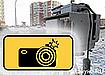 видеофиксация камера дорожный знак скорость ограничение (2019) | Фото:Накануне.RU