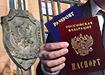 Коллаж, ФСБ, двойное гражданство (2020) | Фото: Накануне.RU