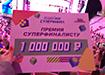 Сертификат на 1 миллион рублей в конкурсе