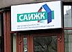 саижк свердловское агенство ипотечного жилищного кредитования|Фото: Накануне.ru