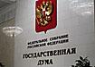 государственная дума рф|Фото: Накануне.ru