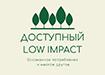 Доступный low impact (2021) | Фото: екатеринбург.рф