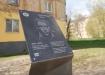 Памятный знак рядом с домом, где жил поэт Борис Рыжий. (2021)   Фото: пресс-служба Атомстройкомплекса